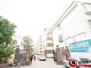 聊城王口新村班会,二手房,租房高中小区活动设计主题图片