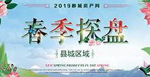 2019聊城房产网春季探盘行动——县城区域