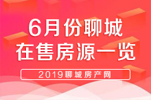 聊城市区2019年6月份在售房源信息一览