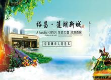 裕昌·莲湖新城生态大盘 泽湖而居 启幕城市人居范本