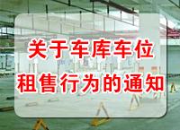 聊城发布规范房地产开发项目车库车位租售行为的通知