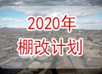 关于公布2020年聊城市棚户区改造公租房保障计划任务的通知