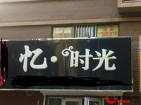 出租裕昌国际80平米3400元/月商铺i