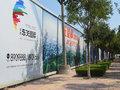 畅博·东关国际项目现场
