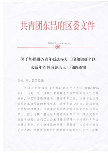 聊城房产网携手东昌府区团聚爱为未婚青年提供买房置业帮助