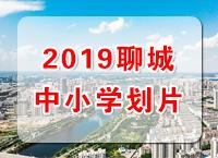 2019年东昌府区公办学校招生计划和划片范围公布
