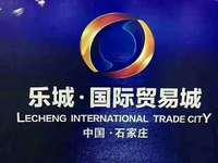 石家庄 乐城国际贸易处城 政府支持 打造全国最大 批发市场 央视滚动播出