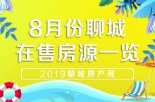 聊城市区2019年8月份在售房源信息一览