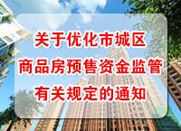 关于优化市城区商品房预售资金监管有关规定的通知