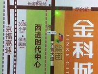 省会济南 单价10000元左右 包托管月租3500元 十年回本 70年大产权