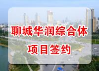 聊城華潤綜合體項目簽約 將打造現代服務業聚集地