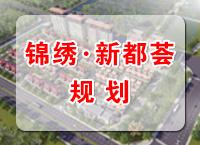 聊城錦繡·新都薈項目建設工程規劃許可批前公告