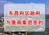 东昌府区政府与鲁商集团举行项目签约仪式