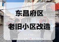 东昌府区全力推进老旧小区改造工作 2020年计划改造64个小区