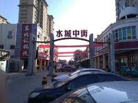 出售五星百货北邻,水城中街商业街店铺140-270平方