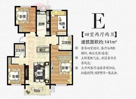 东昌丽都新出141平,稀缺4室,次顶层,免大税带车位带储
