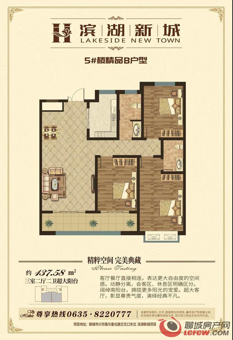 5#楼B户型
