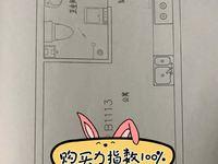 京都商城1室1厅1卫