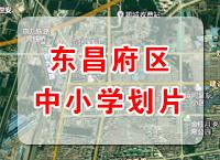 聊城市东昌府区中小学划片范围出炉