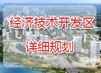 聊城经济技术开发区批后公布