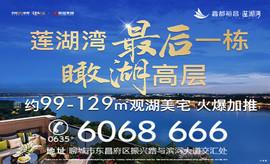 鑫都裕昌·莲湖湾