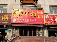 凤凰台南路东 271平方商铺500万包过户