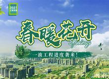 【房产网专题】春暖花开,一波工程进度袭来!